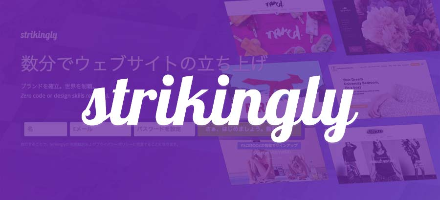 Strikingly(ストライキングリー)