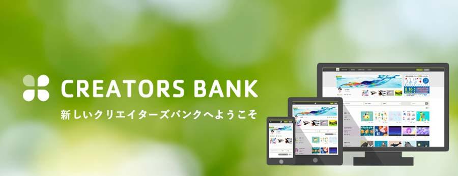 ポートフォリオサイト|CREATORS BANK(クリエイターズバンク)