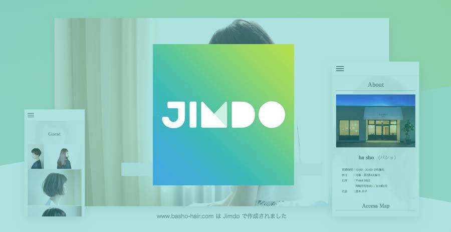 Jimdo(ジンドゥー)