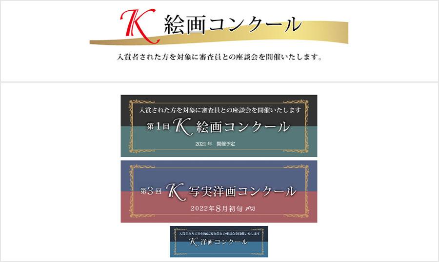 K絵画コンクール|公募展・コンペ