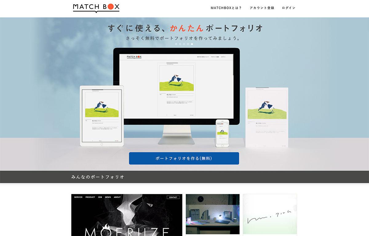 MATCHBOX(マッチボックス)