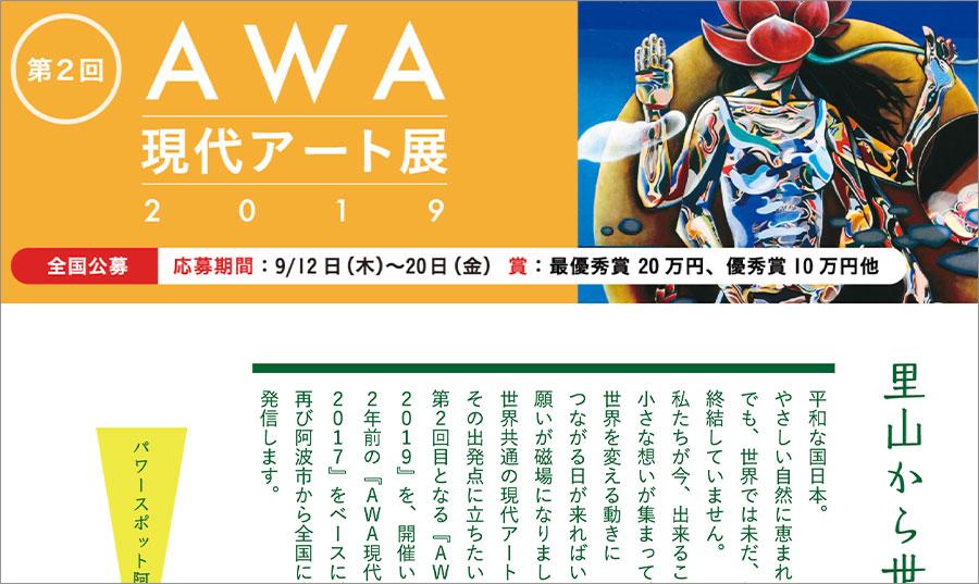 AWA現代アート展