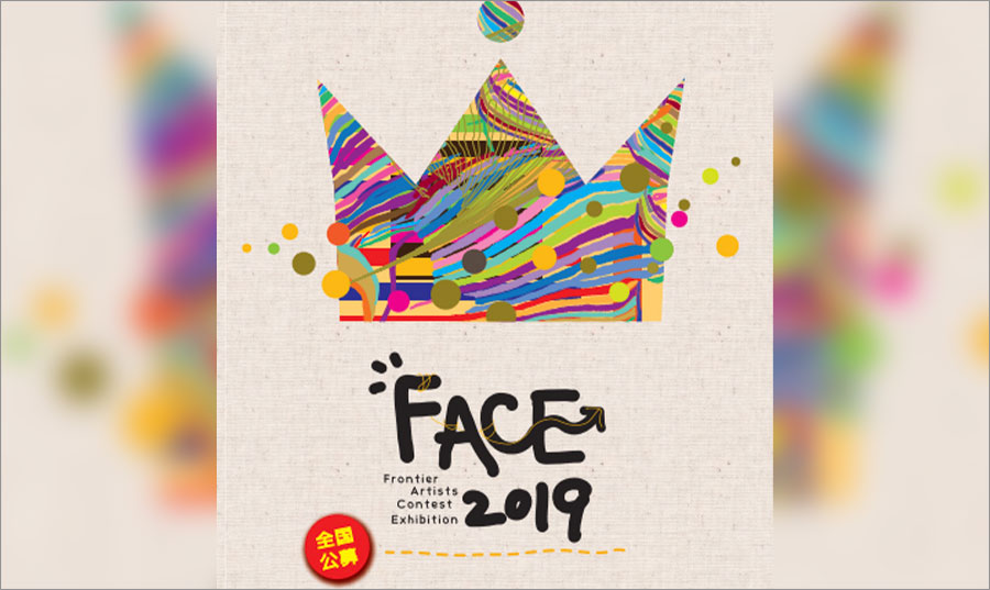 FACE 損保ジャパン日本興亜美術賞|公募展・コンペ