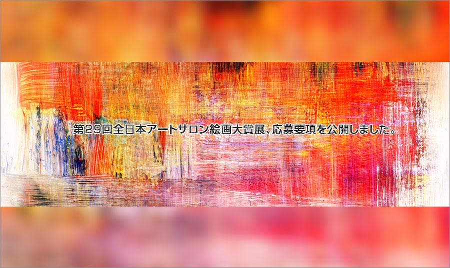 全日本アートサロン絵画大賞展|公募展・コンペ