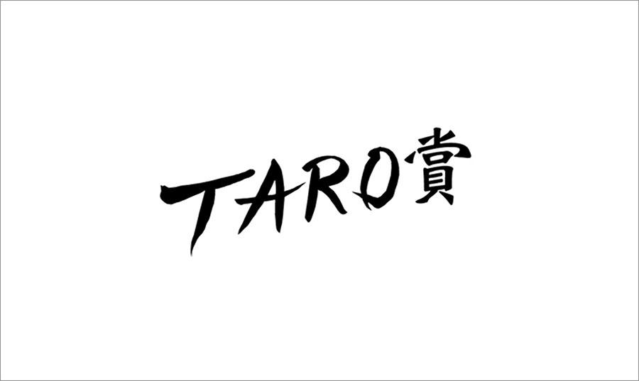 岡本太郎現代芸術賞|公募展・コンペ