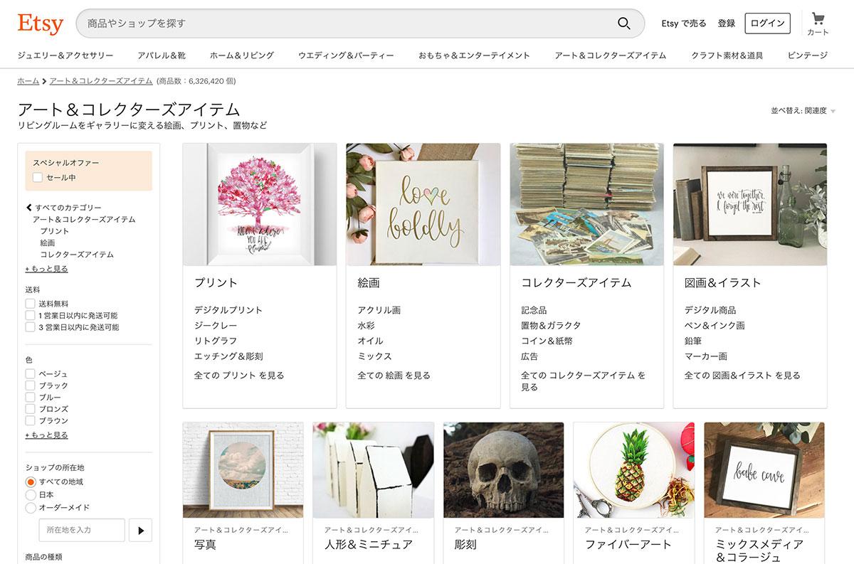 Etsy(エッツィ) アート&コレクターズアイテム