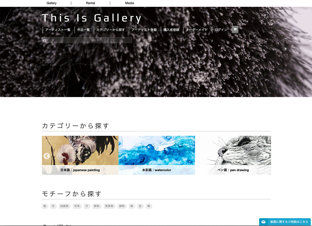 This is Gallery