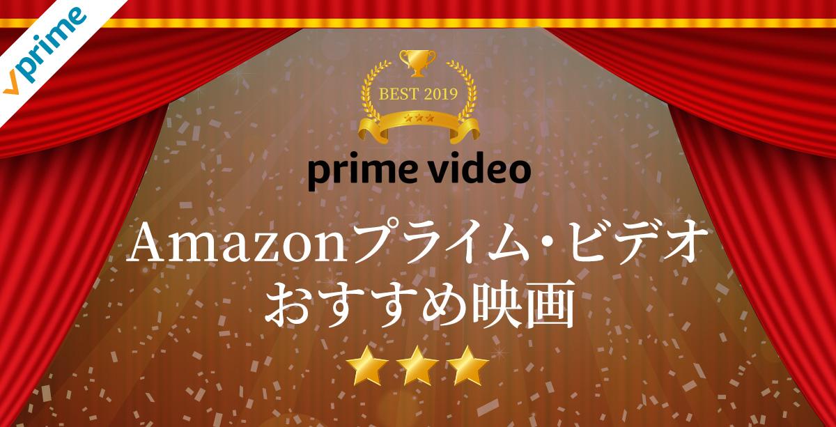 【おすすめ】Amazonプライム・ビデオでおすすめ映画【2019年上半期】