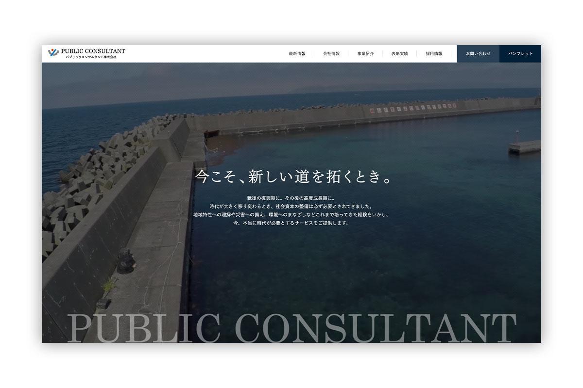 パブリックコンサルタント株式会社