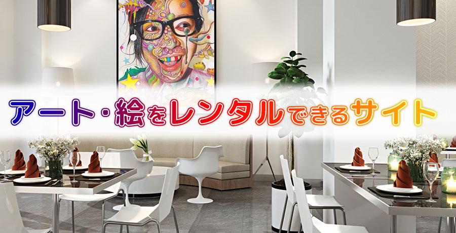 【4選】アート・絵画をレンタル(サブスクリプション)できるサイト