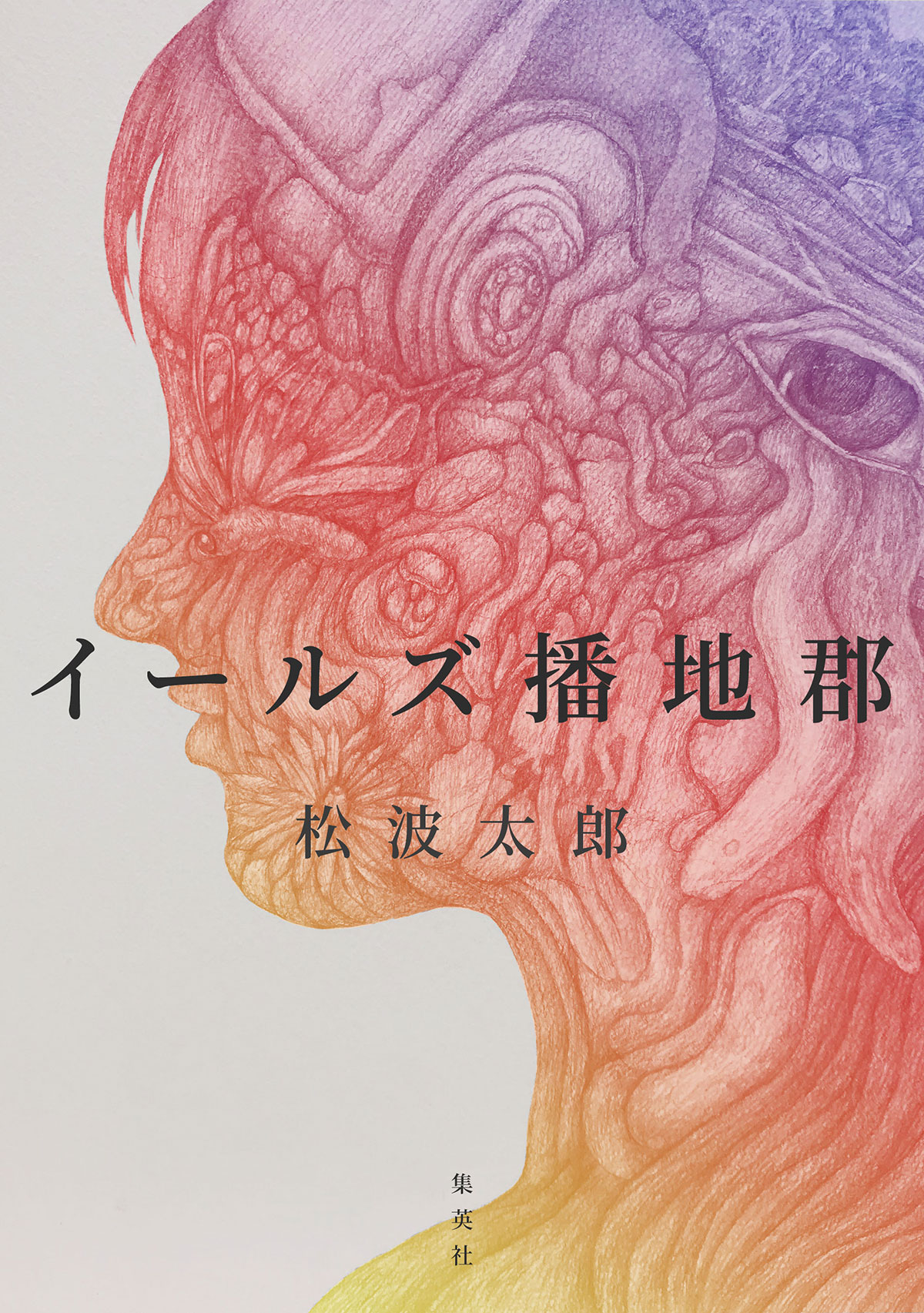 松波太郎の小説