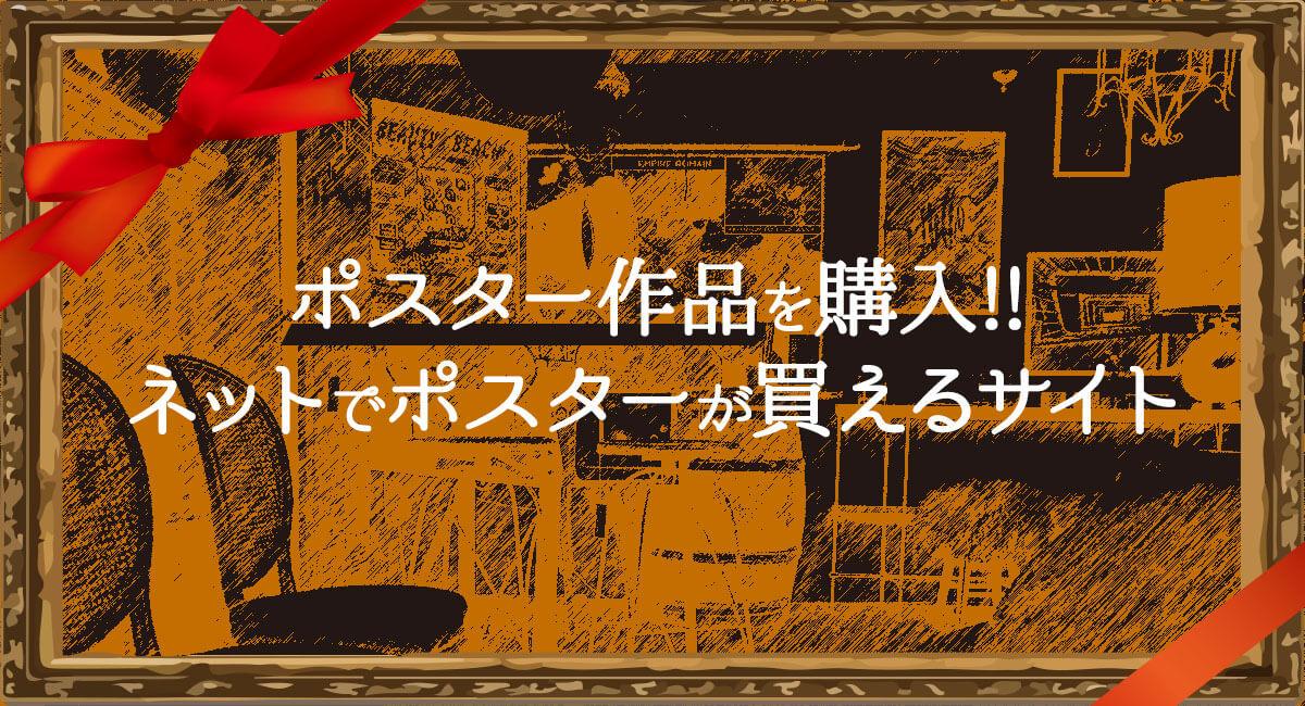 【11選】ポスター作品を購入!!ネットでポスターが買えるサイト