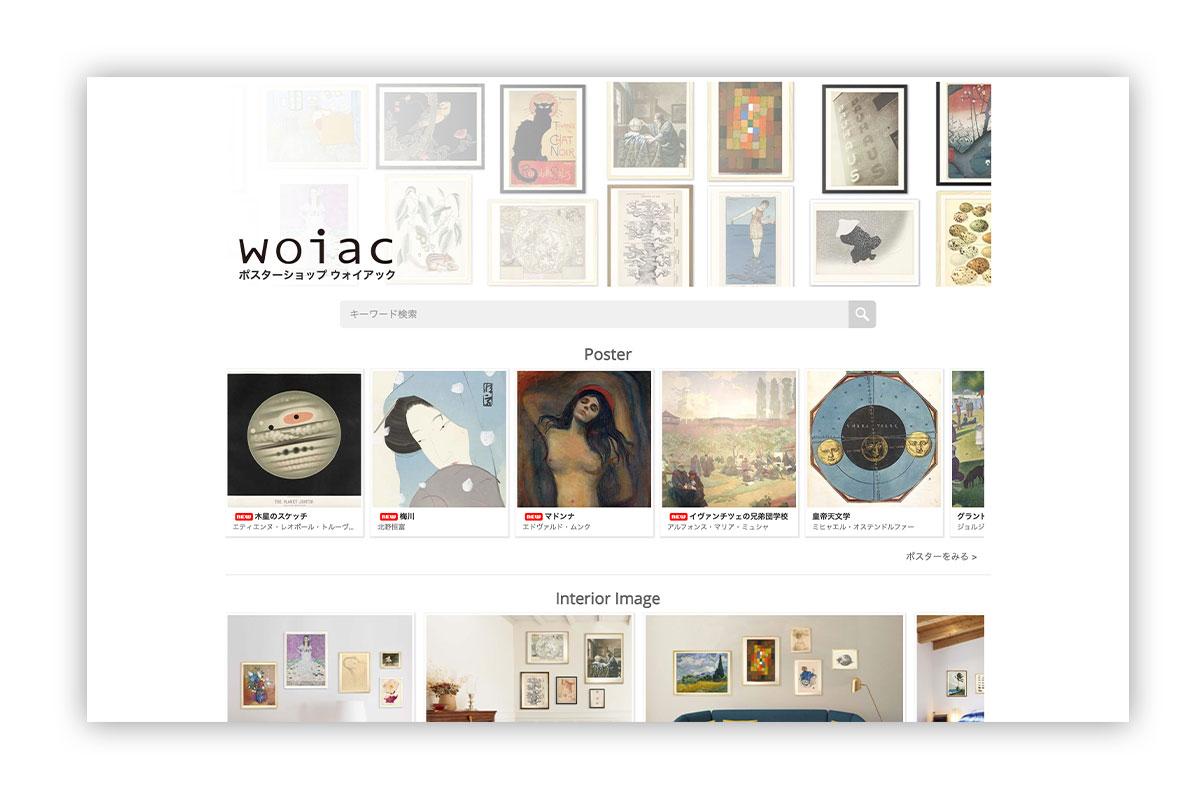 woiac(ウォイアック)