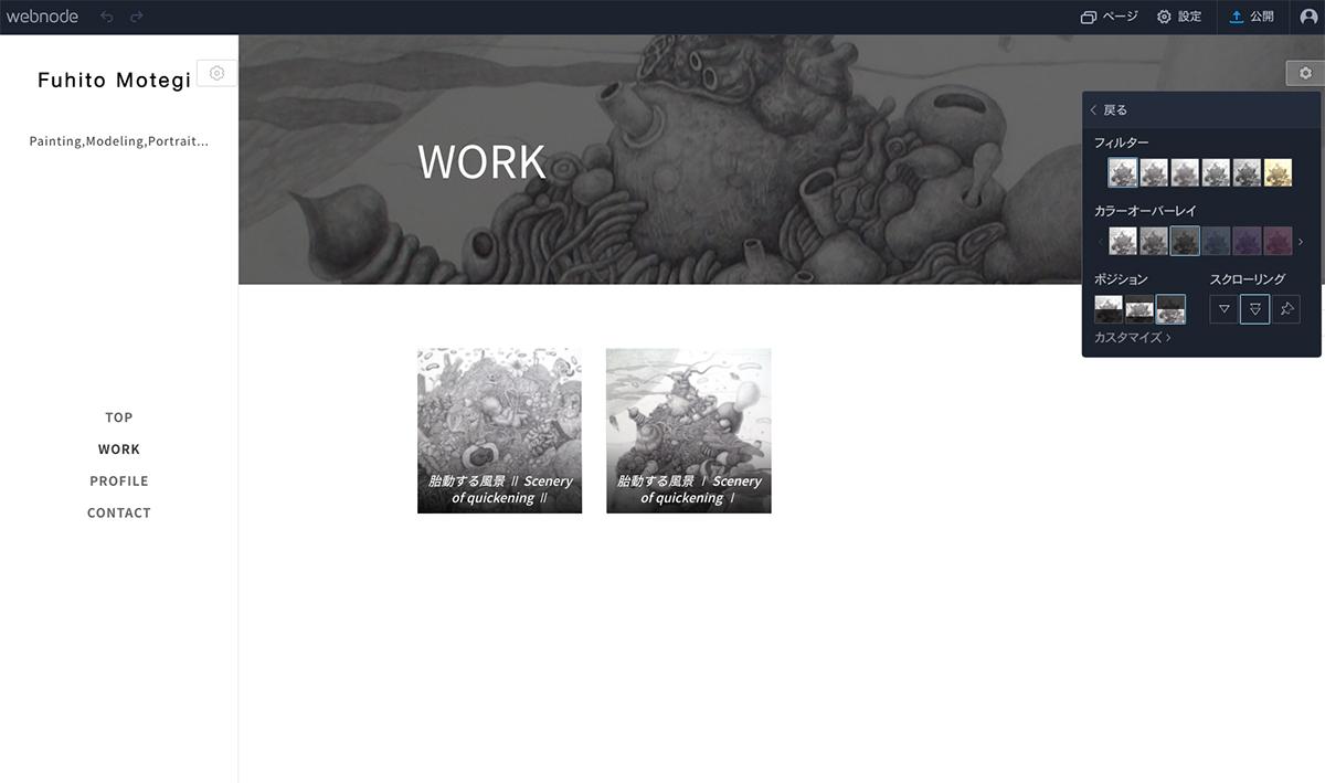 Webnode(ウェブノード)ポートフォリオサイト|下層ページの編集