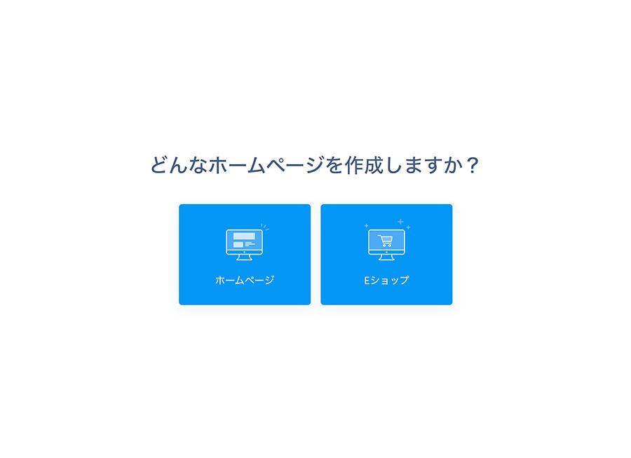 Webnode(ウェブノード)ポートフォリオサイト|ホームページの種類を選択