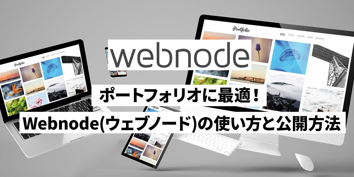 【2021年最新版】ポートフォリオに最適!Webnode(ウェブノード)の使い方と公開方法